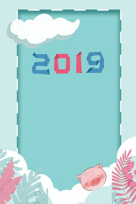 Cartoon Origami Wind 2019 Piggy Simple, Lively, Leaf, Blue, Background image