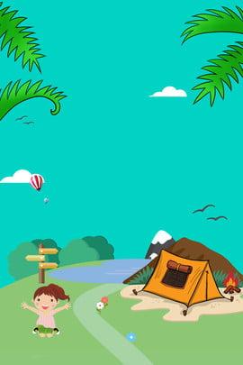cartoon outdoor development sommercamp karikatur im freien outdoor entwicklung wild felderweiterung outdoor erweiterungsposter dschungel abenteuer abenteuer erweiterungsbasis outdoor entwicklungstraining , Cartoon Outdoor Development Sommercamp, Karikatur, Im Hintergrundbild