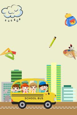 कार्टून सरल शुरुआत का मौसम विशेष पोस्टर पृष्ठभूमि टेम्पलेट कार्टून सरल खुलने का मौसम विशेष , ट्रे, स्कूल, बैग पृष्ठभूमि छवि