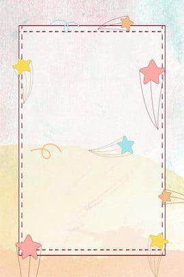 सितारे रंगीन सीमा पृष्ठभूमि कार्टून सितारा बच्चा सुंदर रंग बॉर्डर बैकग्राउंड चित्रित रंग ढांचा , सितारे रंगीन सीमा पृष्ठभूमि, बैकग्राउंड, चित्रित पृष्ठभूमि छवि