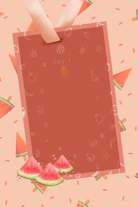 कार्टून ग्रीष्मकालीन तरबूज popsicles शांत पृष्ठभूमि कार्टून गर्मी तरबूज़ popsicle कूलिंग बैकग्राउंड गर्मी नारंगी , कार्टून ग्रीष्मकालीन तरबूज Popsicles शांत पृष्ठभूमि, बैकग्राउंड, गर्मी पृष्ठभूमि छवि