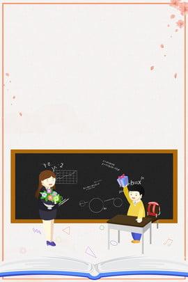 만화 바람 교사의 날 교육 배너 만화 교사의 날 교육 교사 칠판 분필 단어 도서 선물 꽃 배경 , 단어, 도서, 선물 배경 이미지