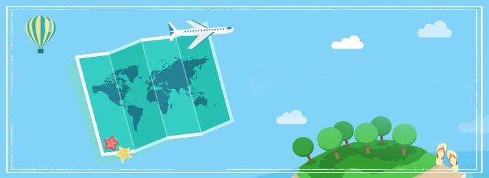 旅游海報背景 卡通 旅遊 飛機 地圖 小島 藍色 海報 背景 banner, 旅游海報背景, 卡通, 旅遊 背景圖片