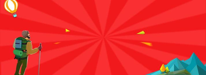 卡通旅游海報背景 卡通 旅遊 紅色 暖色 遊人 登山 海報 背景 banner, 卡通, 旅遊, 紅色 背景圖片