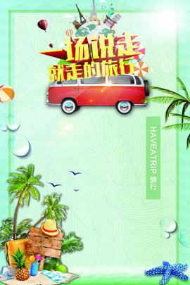 卡通旅游海邊汽車水滴背景banner 卡通 旅遊 海邊 汽車 水滴 海雁 熱氣球 椰子樹 菠蘿 海星 背景 , 卡通, 旅遊, 海邊 背景圖片