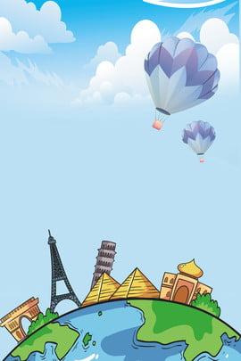 卡通旅遊簡約背景 卡通 旅遊 簡約 背景 熱氣球 地球 生活 開心 , 卡通, 旅遊, 簡約 背景圖片