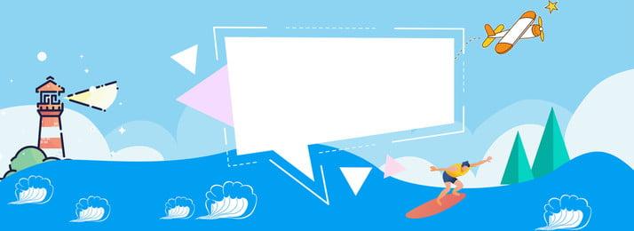 夏日旅行展板背景 卡通 旅行 飛機 海浪 衝浪 燈塔 藍色 冷色 夏日 海報 背景, 夏日旅行展板背景, 卡通, 旅行 背景圖片