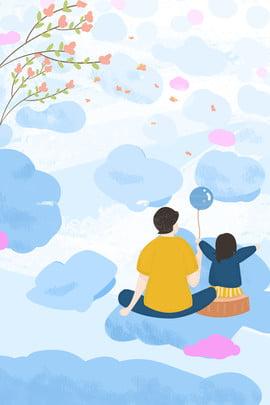 卡通雲端上的父愛背景 卡通 溫馨 父親節 父親節快樂 感恩父親節 感恩有你 父親節背景 , 卡通雲端上的父愛背景, 卡通, 溫馨 背景圖片