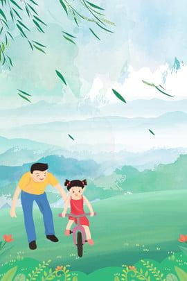卡通父親節父親教女兒溫馨背景 卡通 溫馨 父親節 父親節快樂 感恩父親節 感恩有你 父親節背景 , 卡通父親節父親教女兒溫馨背景, 卡通, 溫馨 背景圖片