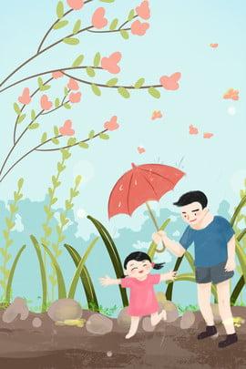 卡通父親節溫馨玩耍背景 卡通 溫馨 父親節 父親節快樂 感恩父親節 感恩有你 父親節背景 , 卡通父親節溫馨玩耍背景, 卡通, 溫馨 背景圖片