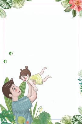 清新父親節植物背景 卡通 溫馨 父親節 父親節快樂 感恩父親節 感恩有你 父親節背景 , 卡通, 溫馨, 父親節 背景圖片