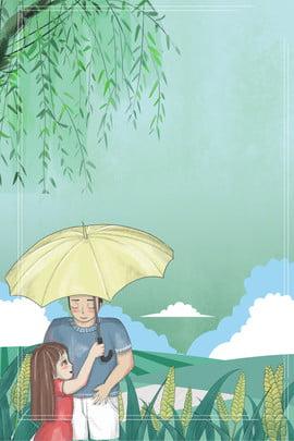 卡通父親節雨中父愛背景 卡通 溫馨 父親節 父親節快樂 感恩父親節 感恩有你 父親節背景 , 卡通, 溫馨, 父親節 背景圖片
