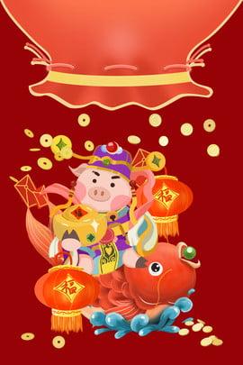 卡通風2019年新年豬年財神到錢袋子海報 卡通風 2019年 新年 豬年 財神到 錢袋子 金幣 財神 2109 紅色 海報 , 卡通風, 2019年, 新年 背景圖片