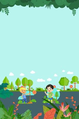 漫画風312アーバーデイグリーン省エネポスター 漫画の風 312 アーバーデー グリーン 環境保護 環境を守る リソースを節約する ポスター , 漫画風312アーバーデイグリーン省エネポスター, 漫画の風, 312 背景画像