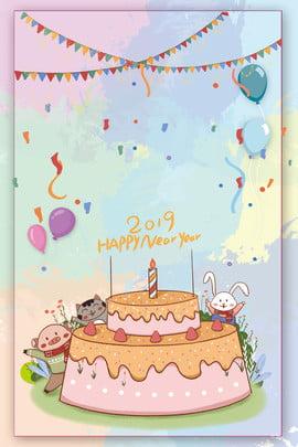 卡通風蛋糕背景海報 卡通風 蛋糕 豬年 新年蛋糕 2019年 生日 卡通小豬 卡通動物 , 卡通風, 蛋糕, 豬年 背景圖片