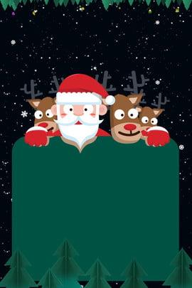 कार्टून हवा क्रिसमस सांता साइनबोर्ड पृष्ठभूमि कार्टून हवा क्रिसमस क्रिसमस की , संध्या, सांता, खंड पृष्ठभूमि छवि