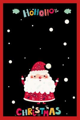 cartoon wind christmas santa claus christmas card , Christmas Eve, Gift, Greeting Card Background image