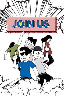 Cartoon gió truyện tranh cộng đồng đại học tuyển dụng poster mới Phim hoạt hình Tranh Sinh Tay Hình Nền