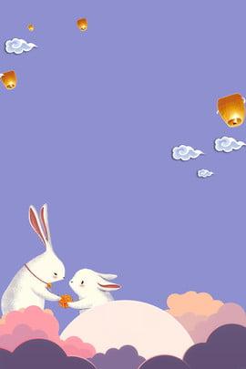 Jade Rabbit Cloud Hình Nền
