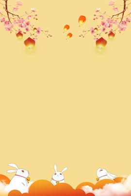 漫画風かわいい中秋節祭りの背景 漫画の風 可愛い 中秋節 中秋 祭り 単純な ランタン 支店 花 バックグラウンド , 漫画風かわいい中秋節祭りの背景, 漫画の風, 可愛い 背景画像