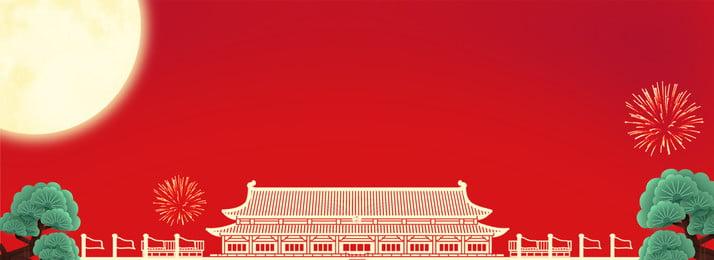 中秋國慶海報背景 卡通風 月亮 中秋 國慶 紅色 暖色 海報 banner, 卡通風, 月亮, 中秋 背景圖片