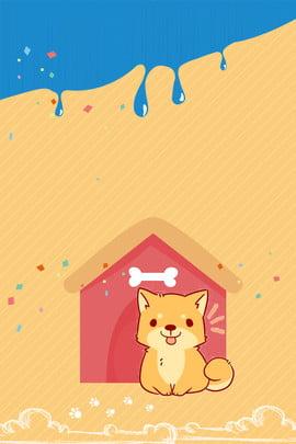 कार्टून हवा पालतू प्यारा कुत्ता बनावट बैनर कार्टून हवा पालतू पशु अनाज प्यारा , कमरा, पदचिह्न, बैनर पृष्ठभूमि छवि