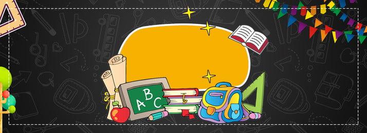 cartoon wind school season school supplies school bag, Ruler, Bunting, Dark Background image