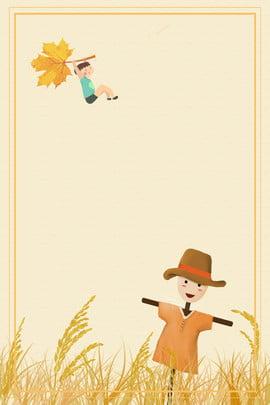 漫画風の強い秋のかかしポスター 漫画の風 単純な にぎやか 李秋 かかし カエデの葉 文学 ポスター , 漫画風の強い秋のかかしポスター, 漫画の風, 単純な 背景画像