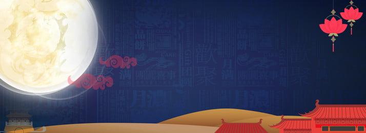 中秋背景 卡通風 簡約 中秋 圓月 荷花 底紋 夜色 海報 banner, 中秋背景, 卡通風, 簡約 背景圖片