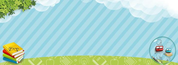 教育委員会の背景に青 漫画の風 学生 学校に戻る 初校 本 芝生 ブルー バナー しあわせ, 教育委員会の背景に青, 漫画の風, 学生 背景画像