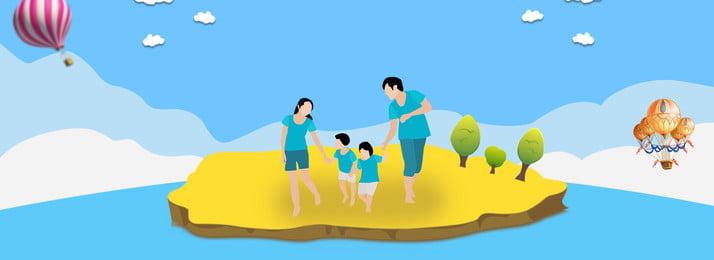 卡通海邊旅行背景 卡通風 旅行 小島 親子 家人 熱氣球 夏日旅行 背景 banner, 卡通風, 旅行, 小島 背景圖片