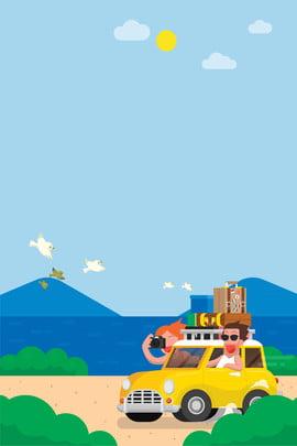 Phim hoạt hình du lịch gió ra nền Phim hoạt hình Cảnh Hoạt Trời Hình Nền
