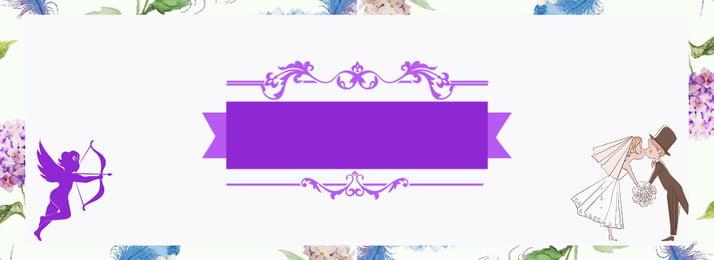 紫色の高貴な結婚式の招待状 漫画の風 結婚式 招待状 新郎新婦 愛の神 レース 紫色 貴族 招待状 暖かい, 漫画の風, 結婚式, 招待状 背景画像