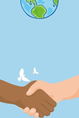 卡通風世界友誼日背景 卡通風 世界友誼日 地球 和平鴿 手牽手 藍色 友好 背景 , 卡通風世界友誼日背景, 卡通風, 世界友誼日 背景圖片
