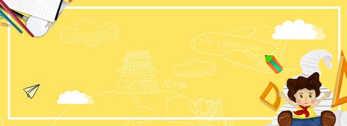 स्कूल का मौसम कार्टून पीला पृष्ठभूमि परिसर पृष्ठभूमि कार्टून पीले रंग की, का, हुआ, बादल पृष्ठभूमि छवि