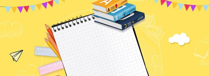 ओपन स्कूल सीजन येलो बैकग्राउंड नोटबुक हाथ से तैयार बैनर कार्टून पीले रंग की, पोस्टर, हाथ, कार्टून पृष्ठभूमि छवि