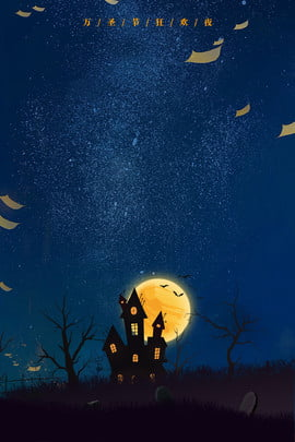 castle halloween background halloween poster holiday material , Street Sign, Bat, Cartoon Background image