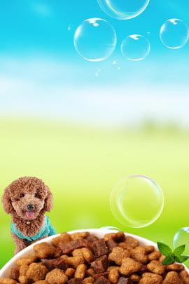 बिल्ली का खाना कुत्ता खाना पालतू भोजन विज्ञापन पृष्ठभूमि बिल्ली का खाना कुत्ते , भोजन, पालतू, पृष्ठभूमि पृष्ठभूमि छवि