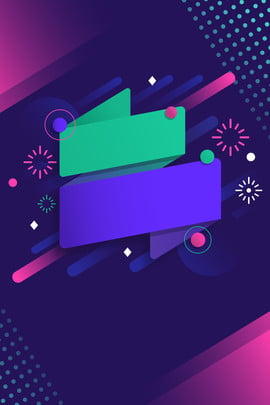 celebrate technology future color , Poster, Celebrate, Technology Background image