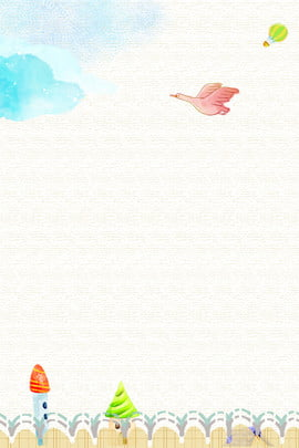 卡通手繪兒童海報 兒童 卡通 手繪 藍天 清新 鳥 熱氣球 房子 樹 , 卡通手繪兒童海報, 兒童, 卡通 背景圖片
