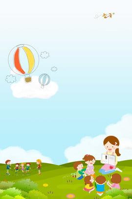 少兒安全教育郊遊背景 少兒 安全 教育 郊遊 背景 兒童 學生 老師 天空 藍天 草坪 學習 溫暖 , 少兒安全教育郊遊背景, 少兒, 安全 背景圖片