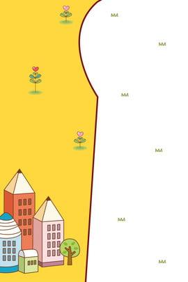 こどもの日漫画家草ポスター こどもの日の背景 家 小さな花 漫画 素敵な風 草 手描き psdレイヤリング 広告ポスター , こどもの日の背景, 家, 小さな花 背景画像