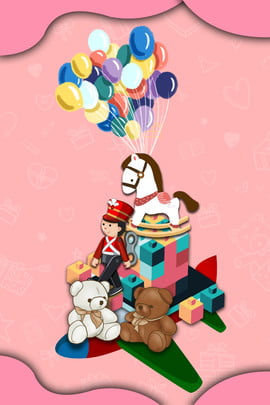 Childrens Day Poster Pink Background Bear Toy Aircraft Toy, Balloon, Trojan Toy, Wooden Block, Background image