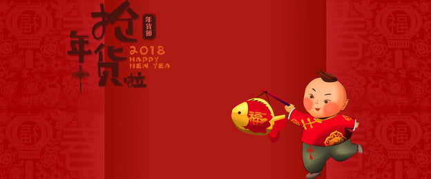 china cartoon wind 2019 lucky doll, Poster, Grab, China Background image