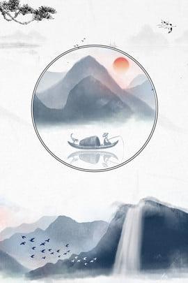 Fundo de cartaz de paisagem de tinta Elemento chinês Cultura chinesa Cultura Fundo Veleiro Oriental Imagem Do Plano De Fundo