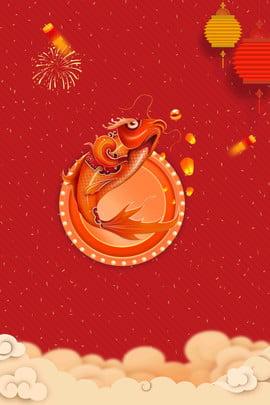 poster koi khí quyển đỏ trung quốc cá koi trung , Quốc, Cá, May Ảnh nền