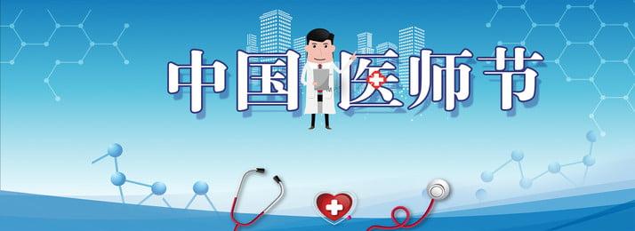 中国の医師の日シンプルな青いバナー チャイニーズメディカルデー 単純な ブルー 医者 医療愛 補聴器 病院 救助 心 中国の医師の日シンプルな青いバナー チャイニーズメディカルデー 単純な 背景画像