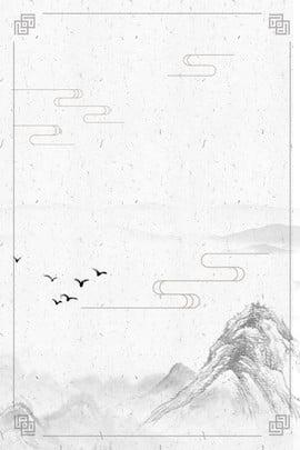 簡約古風水墨中國風背景海報 中國風 古風 水墨 海報 邊框 古風背景 中國風背景 簡約 , 中國風, 古風, 水墨 背景圖片