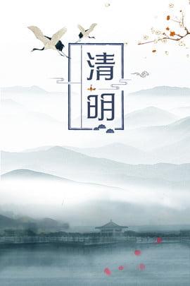 中国風インクインククリア広告ポスター 中国風の背景 インクの背景 フライングクレーンの背景 明確な背景 清明フェスティバル 手描きの花 広告ポスター ポスターの背景 , 中国風の背景, インクの背景, フライングクレーンの背景 背景画像
