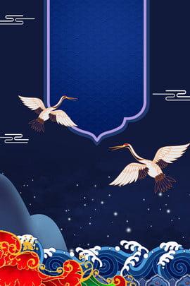 クリエイティブ合成中国風の背景 中華風 青い背景 クレーン 中華風 レトロ 波 中華風 湘雲 クリエイティブ 合成 中華風 青い背景 クレーン 背景画像